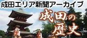 成田の歴史