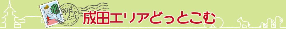 【成田エリアどっとこむ|千葉県成田市・富里市・芝山町 情報発信ホームページ】成田の魅力を伝える!成田・富里・芝山地域情報発信サイトです。