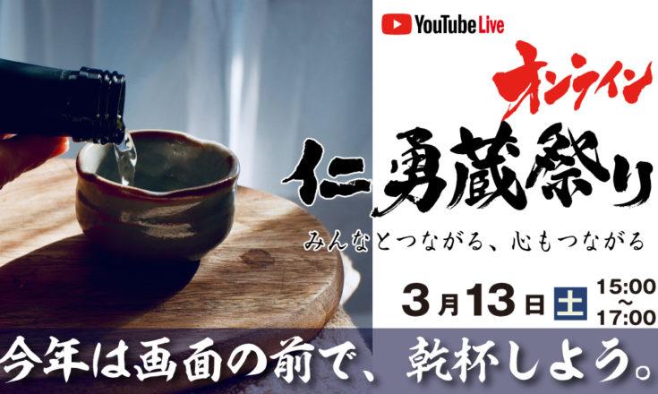 オンライン仁勇蔵祭り3月13日開催!