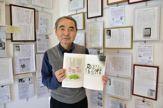 右ページが相田みつを 左ページが星野富弘 まだ若干在庫があるとか