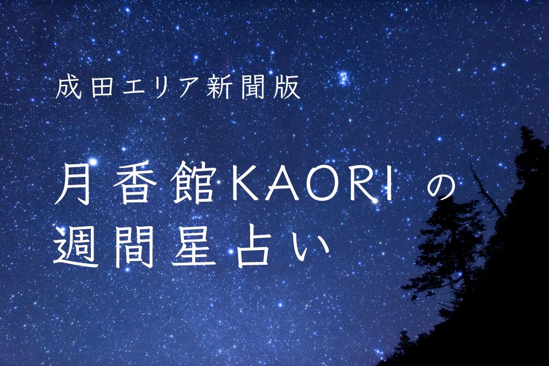 月香館KAORIの週間星占い