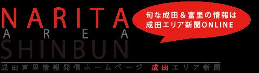 成田エリア新聞 online